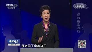 《法律讲堂(生活版)》 20190903 假复婚为买房| CCTV社会与法