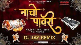 Khandeshi Melodies Dhol Tash Mix Nacho Pawari 2021