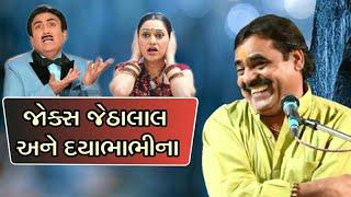 માયાભાઈની મોજ | Mayabhai ahir 2019 | Jethalal daya bhabhi jokes | New Jokes | Full Comedy | Dayro