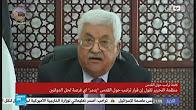 رد عباس على اعتراف ترامب بالقدس عاصمة لإسرائيل