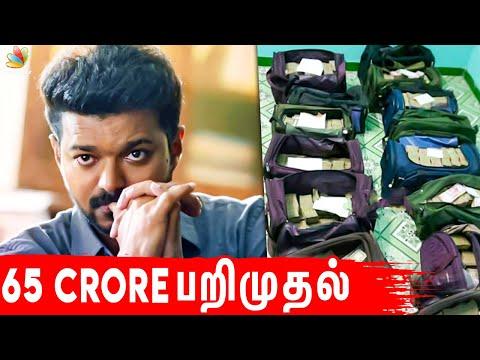 Reason Behind IT raid | Vijay, Master, 65 Crores, AGS IT Raid in Vijay House | Breaking News