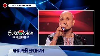 Андрей Еронин - Everything mixed up
