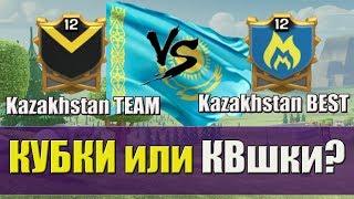 KAZAKHSTAN TEAM VS KAZAKHSTAN BEST [Clash of Clans]