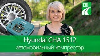 Hyundai CHA 1512 автомобильный компрессор видео обзор 130.com.ua смотреть