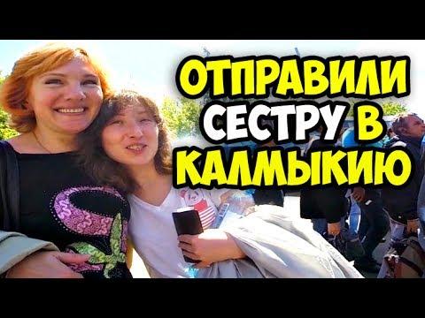 Отправили сестру в Калмыкию || Автобус Москва Элиста Транс Тур отправление в 14:00 из Зябликово 2017