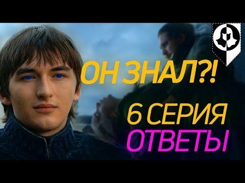 Бран манипулировал всеми? Ответы 6 серия 8 сезон Игра престолов