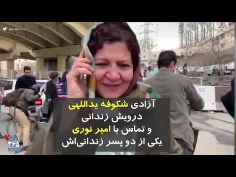 آزادی شکوفه یداللهی، درویش گنابادی زندانی و تماس با یکی از دو پسر زندانیاش