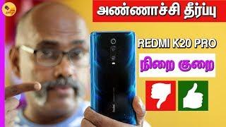 அண்ணாச்சி தீர்ப்பு Redmi K20 Pro Full Review Pros and Cons இத பார்க்காம வாங்காதீங்க