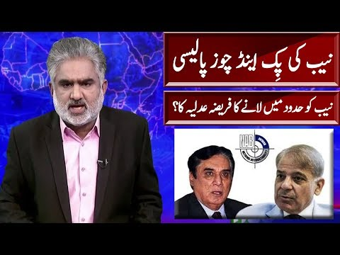 NAB's Pick & Choose Policy..Can it be Limited? | Live With Nasrullah Malik