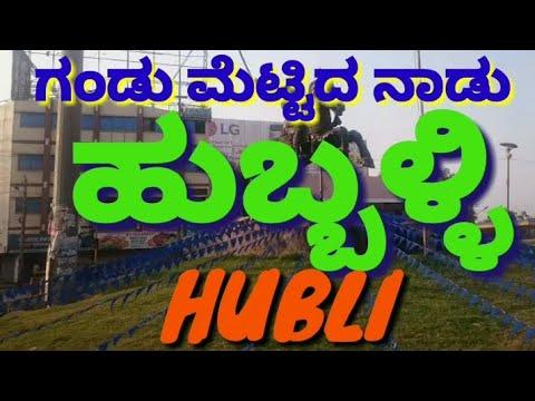 ಗಂಡು ಮೆಟ್ಟಿದ ನಾಡು ಹುಬ್ಬಳ್ಳಿಯ ಕಿರು ಪರಿಚಯ| All about  Hubballi Karnataka