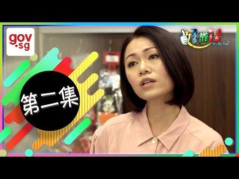 "《好世谋》第二集 - ""Ho Seh Bo"" Episode 2"