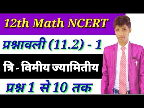 12th Math Three Dimensional Geometry  त्रिविमीय ज्यामितीय प्रश्नावली (11.2) भाग - 1 NCERT 2019