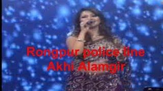 Top video songs Akhi Alamgir Rangpur Concert 2017 আখি আলমগীর এখন রংপুরে
