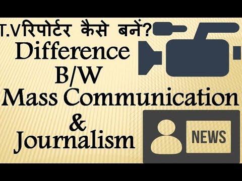 Career In Mass Communication And Journalism || Difference B/w  Mass Communication || Er. Ashwani Rai