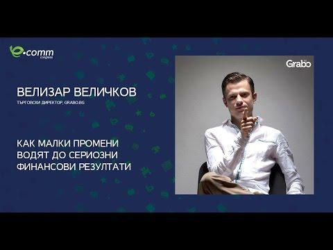 Velizar Velichkov - Commercial Director, Grabo.bg - In house marketing @ eCommCongress 2017
