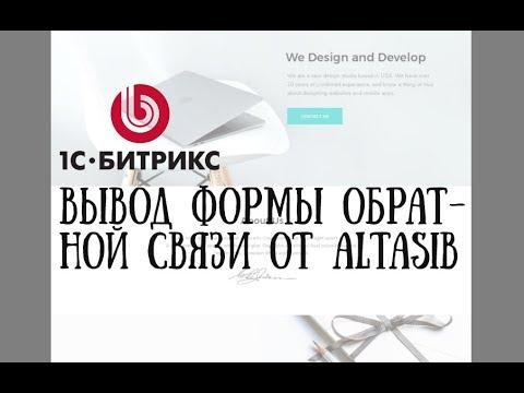 Создание сайта на 1С-Битрикс. 8. Небольшой обзор формы от Altasib.