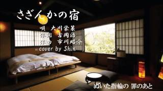 大川栄策さんの「さざんかの宿」をうたってみました♪ Shin(しん)です。 ...