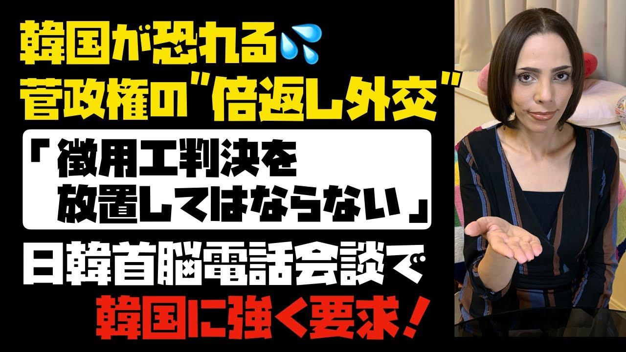 【菅政権の倍返し外交】「徴用工判決を放置してはならない」日韓首脳電話会談で韓国に要求!