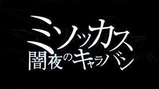 ミソッカス「闇夜のキャラバン」 フジテレビ系ドラマ「無痛~診える眼~...