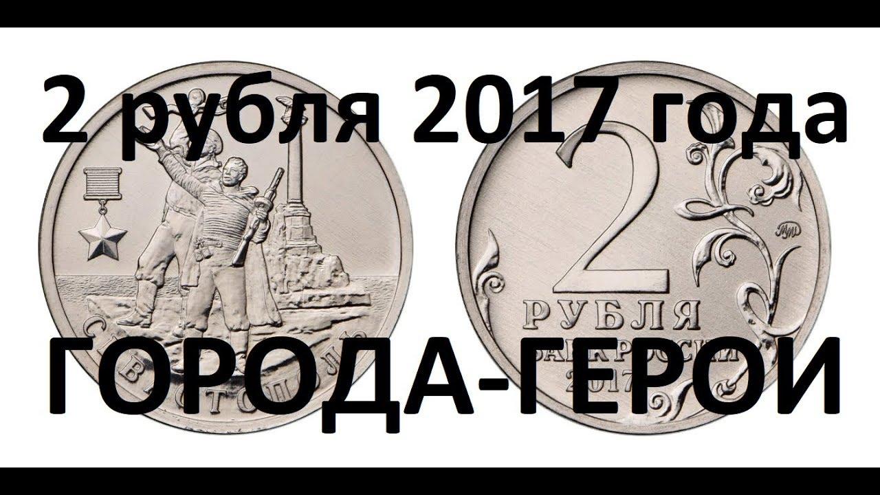 2 рубля 2017 года ГОРОДА-ГЕРОИ