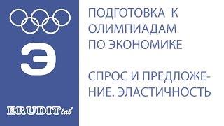 Разбор олимпиадных задач. Спрос и предложение. Эластичность. Часть 1.