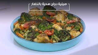 صينية دجاج صحية بالخضار| زينب مصطفى