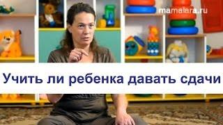 видео Как научить ребёнка постоять за себя