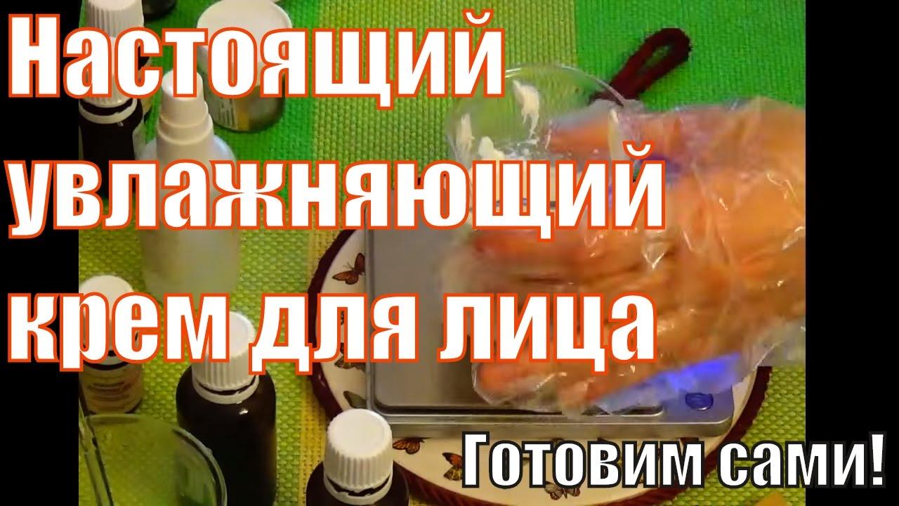 Увлажняющий крем своими руками рецепты фото 117