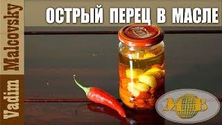 Консервированный острый перец в масле и заправка острое чесночное масло. Мальковский Вадим