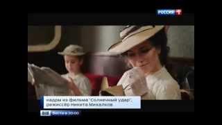 видео Фильм Михалкова «Солнечный удар» выдвинут от России на премию «Оскар»