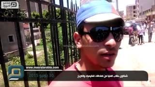 مصر العربية |  شكاوى طلاب المنيا من امتحانات الكيمياء والتاريخ
