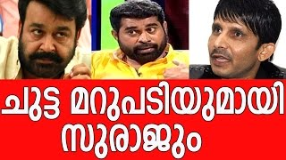 Suraj stunning reply to KRK - Mohanlal issue