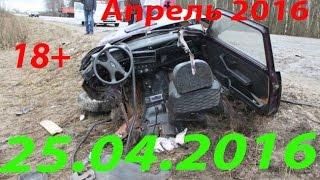 Новая Подборка Аварий и ДТП 18+ Апрель 2016 || Кучеряво Едем