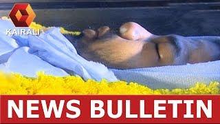 Kairali News Night വയലിൻ മാന്ത്രികൻ ബാലഭാസ്ക്കർ വിടവാങ്ങി; അപകടത്തെ തുടർന്ന് ചികിത്സയിലായിരുന്നു