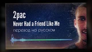 2pac Never Had A Friend Like Me перевод на русском языке Из Всех Друзей Я Такой Один