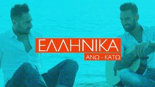 Άνω Κάτω - Ελληνικά | Ano Kato - Ellinika (Official Lyric Video HQ)