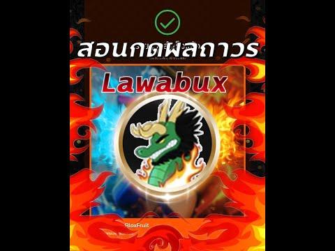 สอนซื้อผลมังกรถาวร ในมือถือ Lawabux ราคาถูก🔻:Roblox:Blox_Fruit