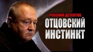 Отцовский инстинкт | Русский боевик