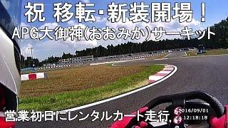 営業初日に行ってまいりました。コースのwebはhttp://www.apg-kart.com/で.