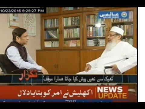 Aalami Samay (Takrar) Maulana Wali Rahmani...