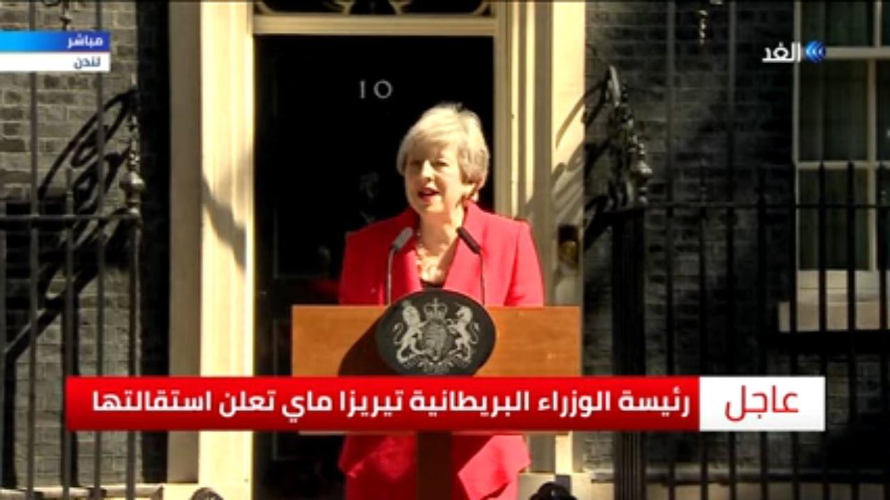 قناة الغد:بريطانيا الآن.. شاهد رئيسة الوزراء تيريزا ماي تعلن استقالتها