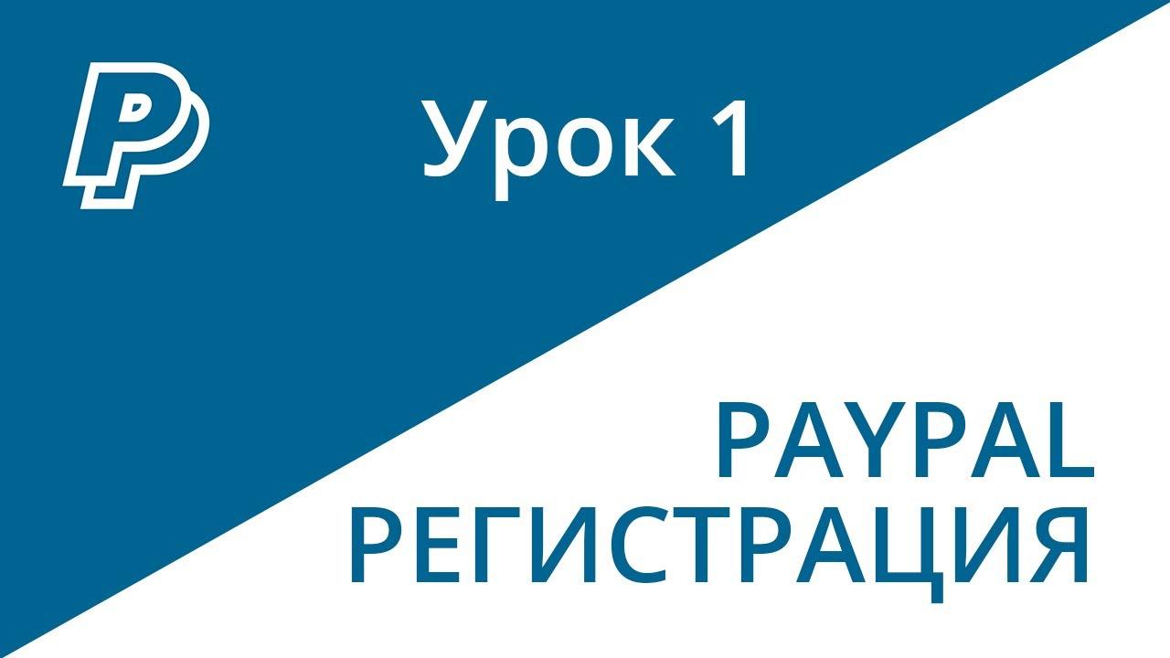 Paypal (Пайпал) в Казахстане — регистрация, привязка банковской карты, номер Пайпал изоражения
