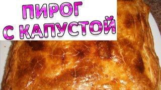 Пирог с капустой(Сейчас мы приготовим очень вкусный пирог с капустой и к нему сварим куриный бульон. Рецепт пирога с капусто..., 2015-11-05T17:17:53.000Z)