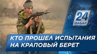 18 бойцов спецназа прошли испытания на к...
