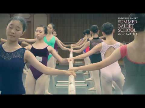 2017 유니버설발레단 하계발레스쿨 #1 Ballet Class