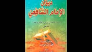 قصيدة الإمام الشافعي (ولما قسى قلبي وضاقت مذاهبي...)