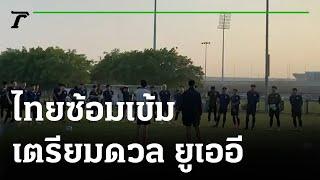 ทีมชาติไทย ซ้อมเข้มเตรียมดวล ยูเออี | 06-06-64 | เรื่องรอบขอบสนาม