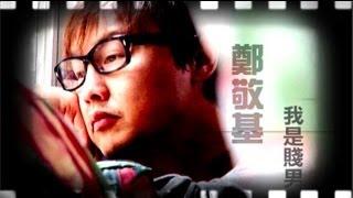 Repeat youtube video 【生命故事】鄭敬基《我是賤男》星火飛騰 346