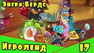 Мультик Игра для детей Энгри Бердс. Прохождение игры Angry Birds epic [17] серия