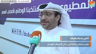بالفيديو: رئيس نادي دبي لأصحاب الهمم يتحدث عن ضم الدراجات لرياضاته